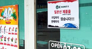 Rủi ro gì cho Việt Nam trong căng thẳng thương mại Nhật - Hàn?  - kmarket anhtu 1566405137 9801 1566405474 1200x0 310x165 - Rủi ro gì cho VN trong căng thẳng thương mại Nhật – Hàn?